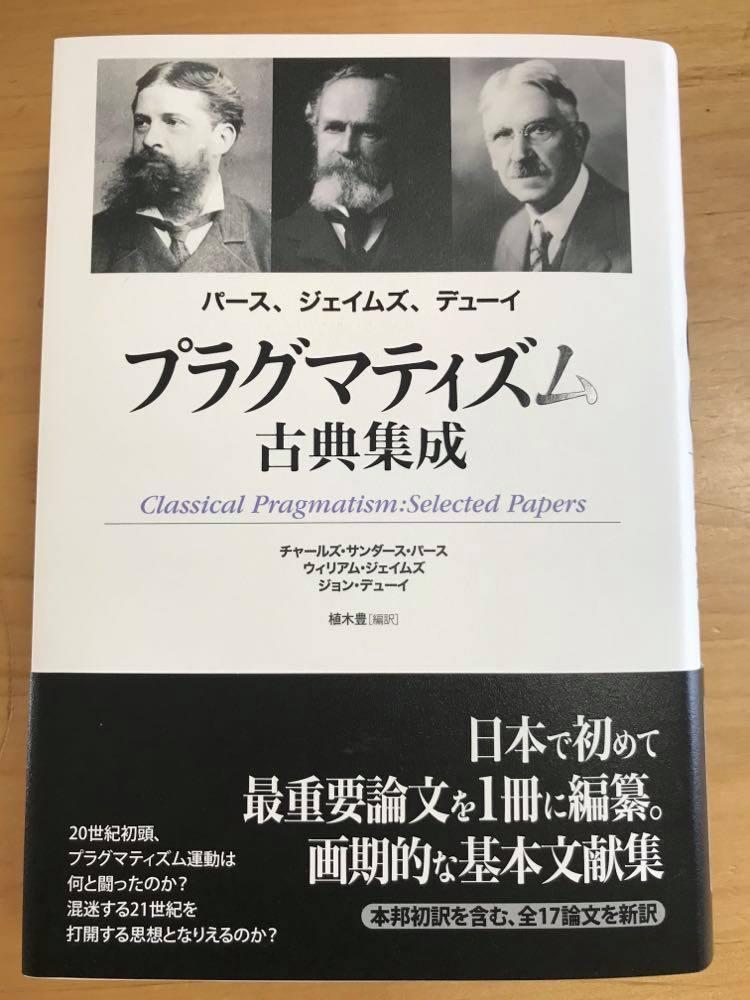 【木曜日11】『プラグマティズム古典集成』