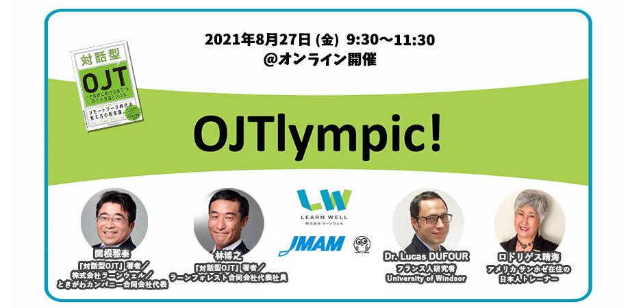 「OJTlympic:日米仏におけるOJTの現状と課題」を開催しました!