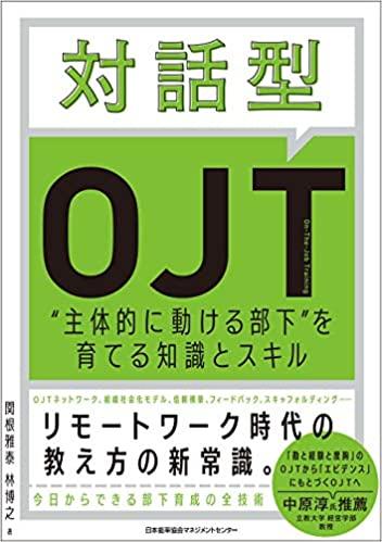 1月28日「対話型OJT」出版記念セミナーを開催します!
