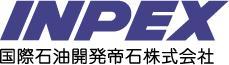 INPEX国際石油開発帝石(株)様