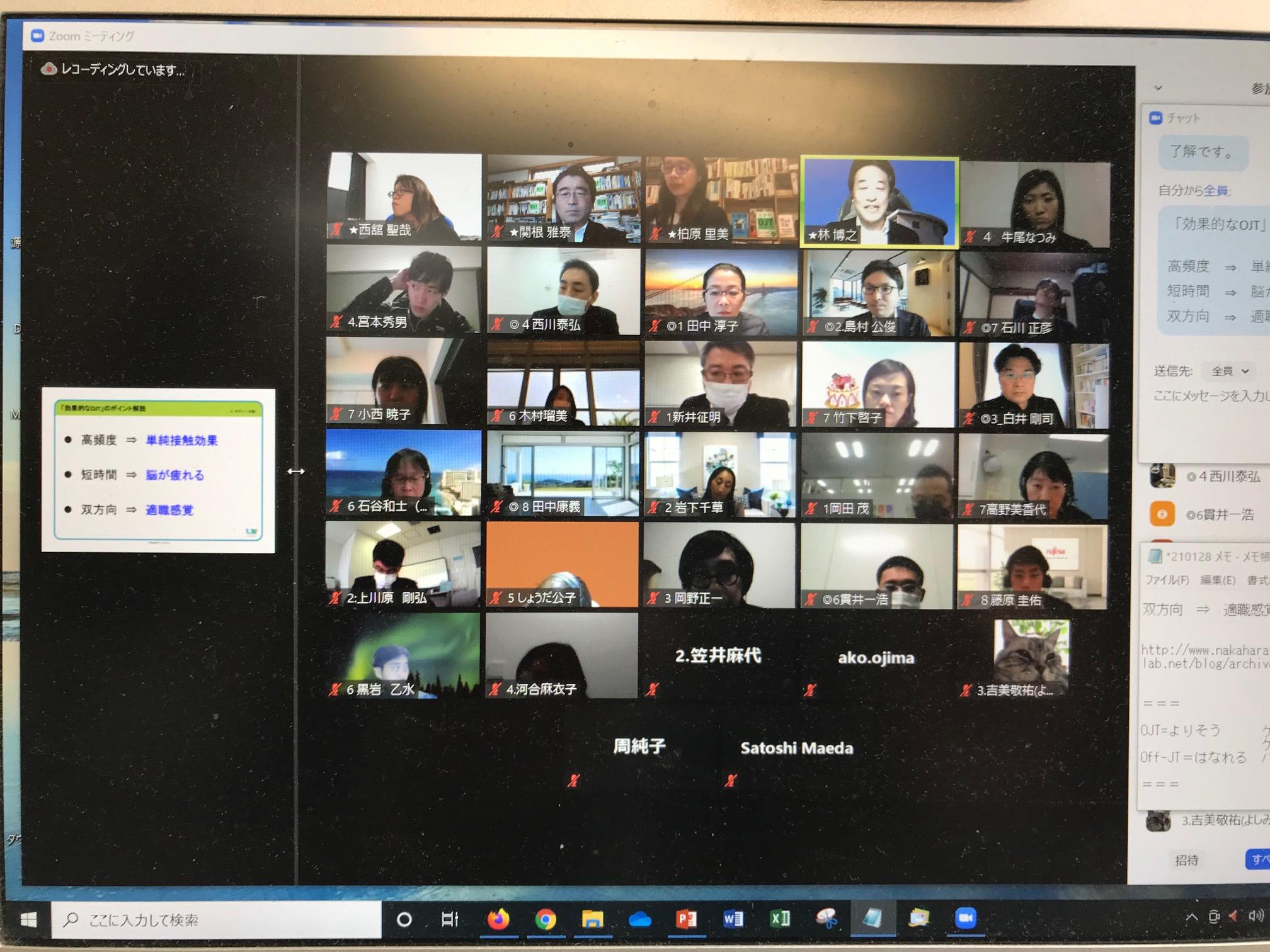 『対話型OJT』出版記念セミナーを開催しました!
